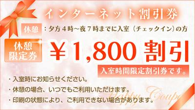 インターネット割引券 休憩限定券 1,800円割引