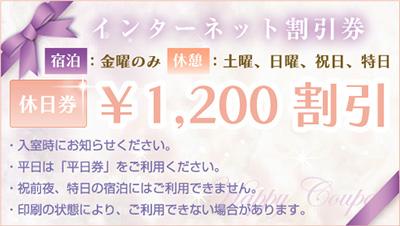 インターネット割引券 休日券 1,200円割引
