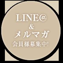 LINE@&メルマガ会員様募集中!
