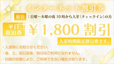 インターネット割引券 平日宿泊券 1,800円割引