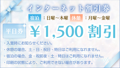 インターネット割引券 平日券 1,500円割引